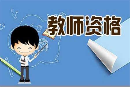 重庆教师资格证面试成绩查询流程详解